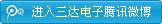 bwin手机电子微博