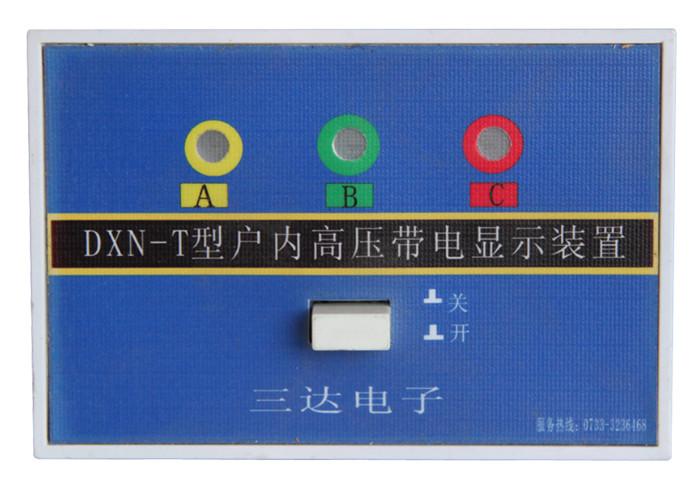 DXN系列户内高压带电显示器