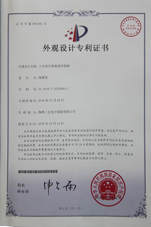 干式变压器温控器外观专利证书