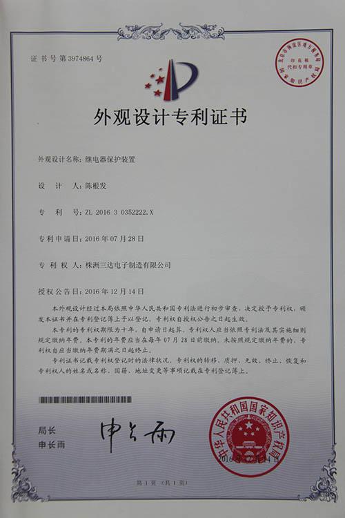 继电保护装置外观专利证书