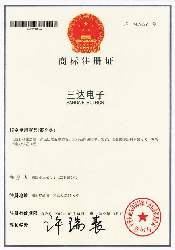 bwin手机电子商标注册证